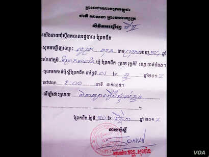 """A police summons dated Nov. 30, 2017, orders opposition councilor Soth Un, from Battambang province's Prek Chik commune, to appear at the commune police office on December 1. The summons says that the police want to discuss """"a personal issue"""" with hi..."""