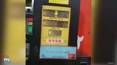 A gasoline pump in Ahvaz, southwestern Iran, shows a gas price of 3,000 tomans or 13 cents on November 15, 2019. The Iranian government increased the subsidized price of gas by 50% earlier in the day. (Courtesy)