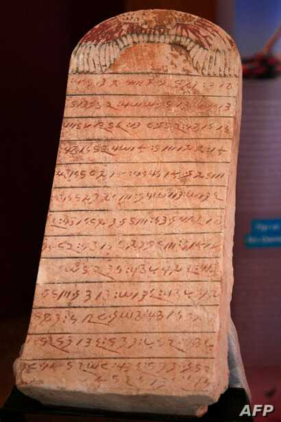 A stela, discovered at Sedeinga pyramids, is displayed at the National Museum of Sudan in Khartoum on September 19, 2019. A team of French diggers has restored three Sudanese artefacts, including a 3,500-year-old wall relief, and handed them to the…