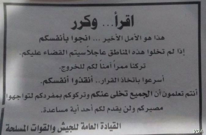 This is a translation provided to VOA but not independently verified of a leaflet allegedly dropped on residents of Aleppo, Syria, Oct. 26, 2016. It reads: Read … and Repeat … This is your last hope … Save yourselves. If you do not leave these ...