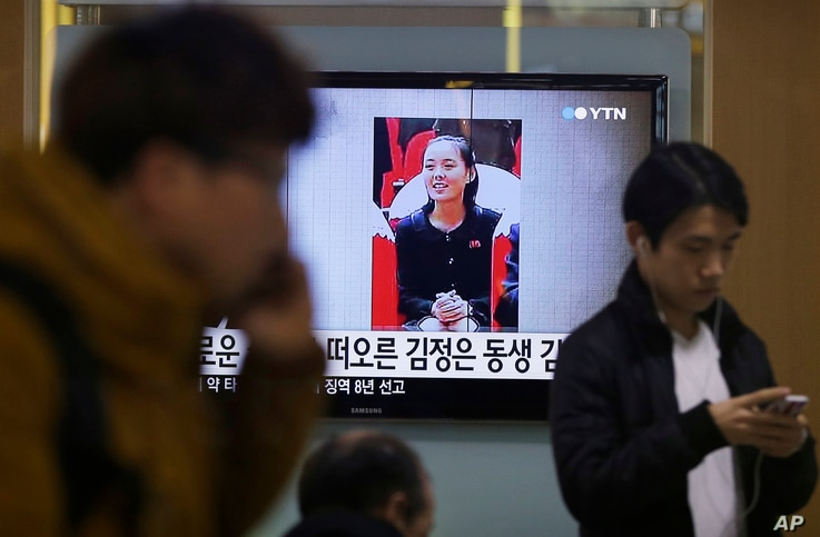 FILE - A TV news program shows Kim Yo Jong, North Korean leader Kim Jong Un's younger sister, at Seoul Railway Station in Seoul, South Korea, Nov. 27, 2014. North Korea has revealed that Kim is a senior official in the ruling Workers' Party. The lett...