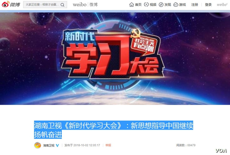 """A graphic of the quiz show as seen on Hunan TV reads """"Studying Xi in a New Era,"""" with text in the upper right reading """"Socialism is Hip."""" (Weibo screenshot)"""