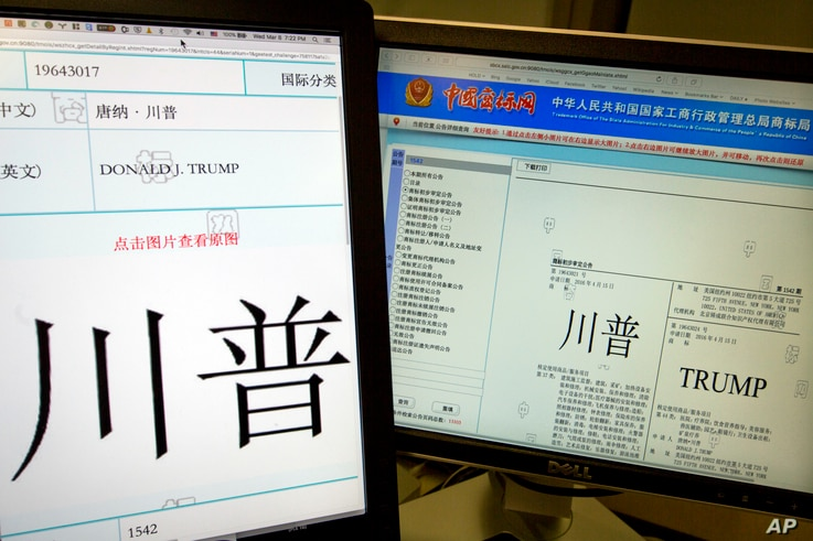 Computer screens showing some of the Trump trademarks approved by China's Trademark office and seen on its website in Beijing, China, March 8, 2017. The approvals are fueling conflict of interest concerns and questions about whether President Donald ...