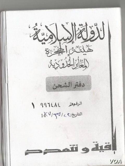 This Islamic State registry booklet details how freight trucks from rebel-held areas near the Turkish border cross into IS-held territory in the village of Dabiq. (Photo courtesy of Aymenn Jawad al-Tamimi, Middle East Forum)