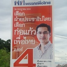 Thai By-election poster for Puea Thai Party candidate, Bangkok, 25 Jul 2010