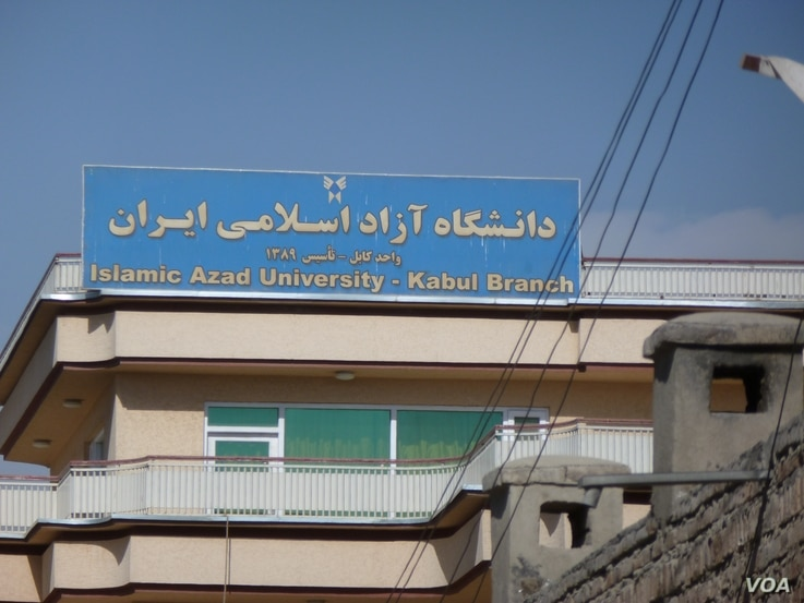 A sign for the Kabul campus of Iran's Islamic Azad University, Kabul, Afghanistan, November 9, 2012. (S. Behn/VOA)