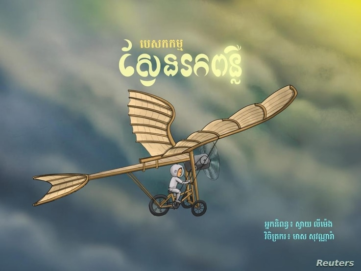 "An illustration from ""The Quest to Find Light,"" one of the stories in a Cambodia book project with the theme ""Girls Can Do Anything"" which features female lead characters. (Photo: The Asia Foundation)"