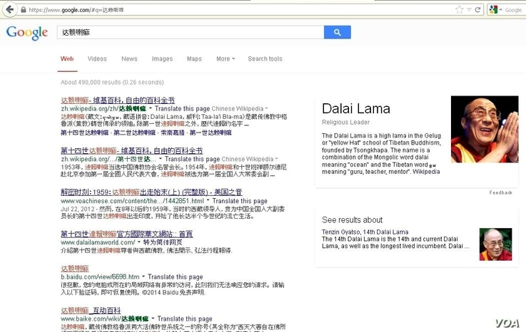A screenshot of the search results on Google's Chinese site for the term 'Dalai Lama'