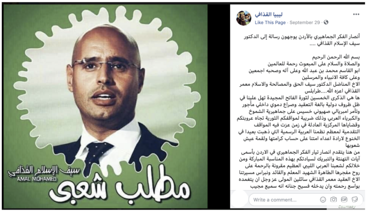 A screenshot shows a Facebook post found to be part of a Russian disinformation campaign. Pictured is Saif al-Islam, son of the late Libyan autocrat Moammar Gadhafi.  (Courtesy - Stanford Internet Observatory researchers)