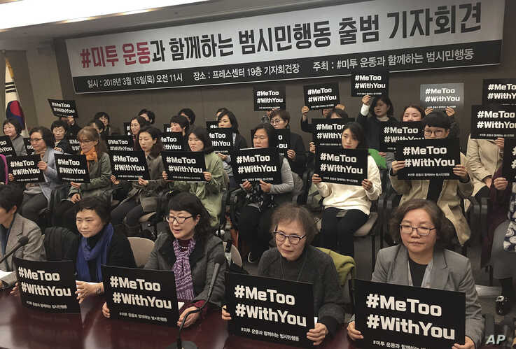 FILE - South Korean campaigners from various women's groups hold a press conference to join efforts to help support sexual abuse victims at the Press Center in Seoul, South Korea, March 15, 2018.