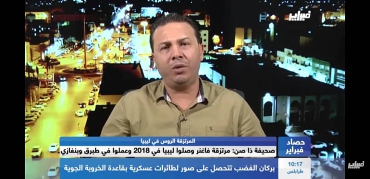Screenshot of Mustafa El-Majee, the spokesperson for Tripoli's operations, speaking on pro-GNA TV, taken from Youtube, Dec. 15, 2019.