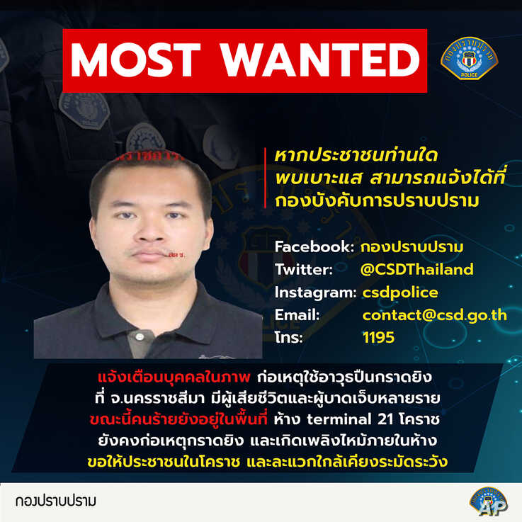 This is a photo of a wanted poster released by Crime Suppression Division of The Royal Thai Police on Saturday, Feb. 8, 2020 showing the suspect in a mass shooting in Northeastern Thailand.