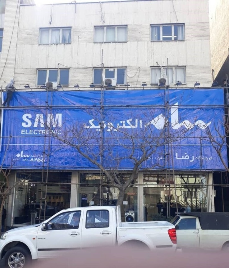 """A """"Sam Electronic"""" advertising banner is installed outside a home appliance store in Tehran, replacing a banner for the Iranian company's South Korean partner Samsung Electronics, in this photo published Feb. 13, 2020. (Courtesy: Hamshahri newspaper)"""