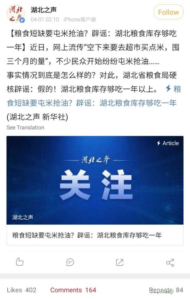 Screengrab of a rumor-busting post by a Hubei television network WeChat account on April 4, 2020. Hubeizhisheng, or Voice of Hubei, posts rumor busting articles from time to time.
