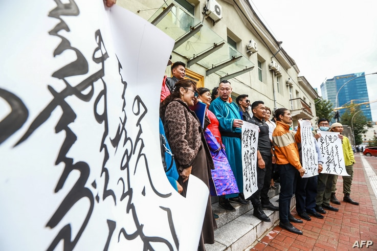 Mongolians protest at the Ministry of Foreign Affairs in Ulaanbaatar, the capital of Mongolia, against China's plan to…