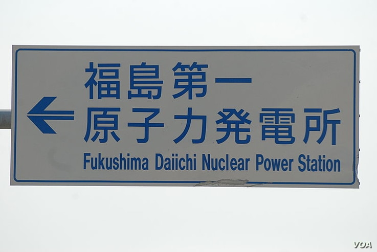 FILE - A sign points to the Fukushima Daiichi nuclear power plant. (Steve Herman/VOA)