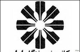 iranian writers logo