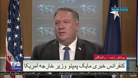 Pompeo Live Wed Aug 5 2020