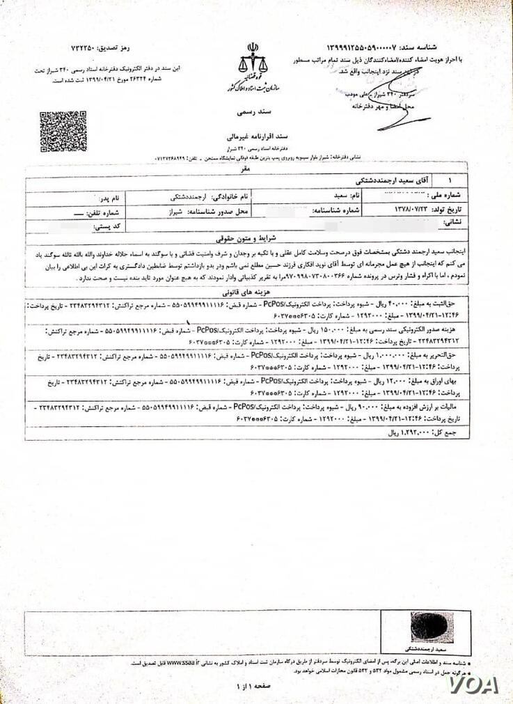 Document , Navid Afkari