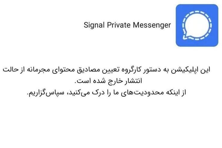 An online market in Iran says the Signal app has been removed from the store,