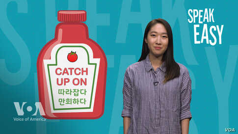 [Speak Easy] 따라잡다 'Catch up on'