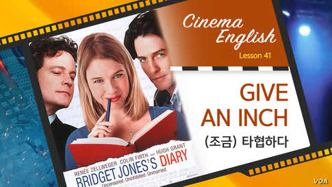 [Cinema English] 브리짓 존스의 일기 'give an inch'